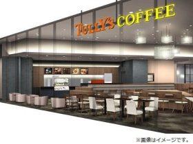 タリーズコーヒー、スマホで席を予約できる「タリーズコーヒー 羽田イノベーションシティ店」をオープン