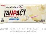 明治、「明治TANPACT(タンパクト)アイスバー ホワイトチョコレート」を発売