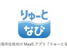 エヌシーイー・新潟交通・日本ユニシス・長岡技術科学大、新潟市住民向けMaaSアプリ「りゅーとなび」の実証実験を実施