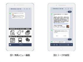 富士通、東京都立中央図書館と共同で利用者サービス向上に向けた実証実験を開始