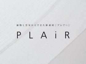 リコー、植物由来の素材「PLAiR(プレアー)」の市場開発を開始