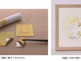 田中貴金属ジュエリー、「金箔/錫 テーブルウェア」「金箔/プラチナ箔アート額 双鶴」を発売