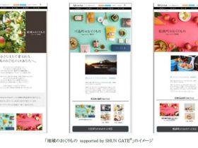 凸版印刷とギフトパッド、「Gift Pad」で「SHUN GATE」と連動した地域産品販売支援の実証を開始