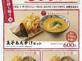 丸亀製麺、「丸亀ランチセット」を持ち帰り対象商品に変更し期間限定販売