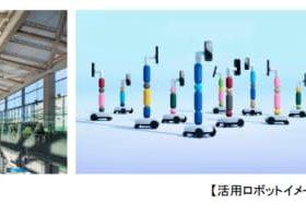 JR東日本、高輪ゲートウェイ駅における非接触・非対面等をテーマとしたロボットの実証実験について発表