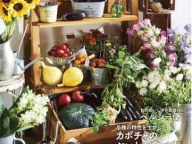 サカタのタネ、園芸愛好家向け通信販売カタログ「家庭園芸 2021 春準備号」を発行