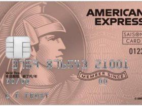 クレディセゾン、期間限定で申し込み可能な「セゾンローズゴールド・アメリカン・エキスプレス・カード」を発行