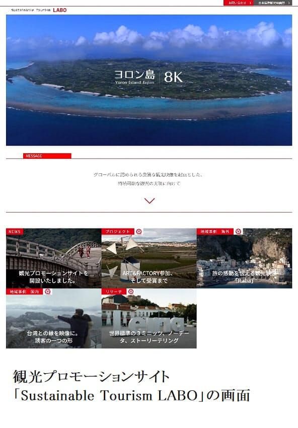 大日本印刷、参画する観光映像プロモーション機構設立準備委員会がプロモーションサイトを開設