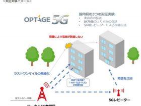 オプテージ、ローカル5Gを活用した集合住宅におけるインターネット接続サービスの無線化に向けた実証実験について発表