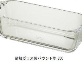 HARIO、「BUONO Kitchenシリーズ」から耐熱ガラス製パウンド型とフタ付き保存容器を発売