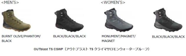 アメアスポーツジャパン、サロモンから軽量ウィンターシューズを発売