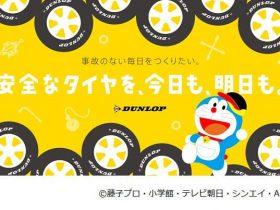住友ゴム、「DUNLOP全国タイヤ安全点検」で25%の車両にタイヤ整備不良を確認