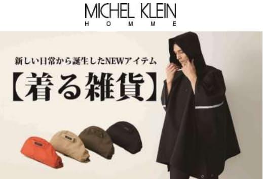 イトキン、防水防風ポンチョがシートになる「#着るシート」を「Makuake」で先行予約販売開始