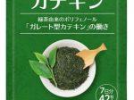 伊藤園、ガレート型カテキンを含有したサプリメント「カテキン」を公式通信販売ショップ限定で発売