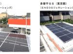 ENEOS、自家消費支援事業「ENEOS初期費用ゼロ円ソーラーサービス」を開始