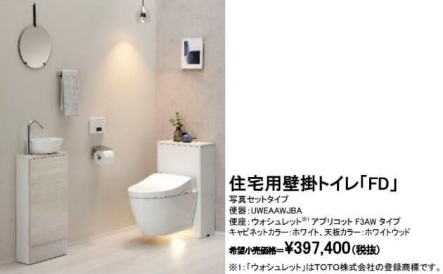 TOTO、住宅用壁掛トイレ「FD」