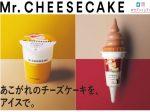 セブン‐イレブン、チーズケーキブランド「Mr. CHEESECAKE」と共同開発したアイス2品