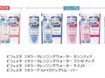 マンダム、クレンジング・洗顔ブランド「ビフェスタ」のクレンジングローション