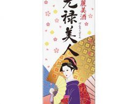 合同酒精、「元禄美人」シリーズに900mlサイズのスリムパック