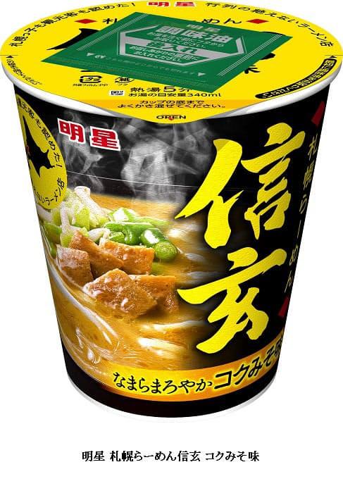 明星食品、タテ型BIGサイズカップめん「明星 札幌らーめん信玄 コクみそ味」