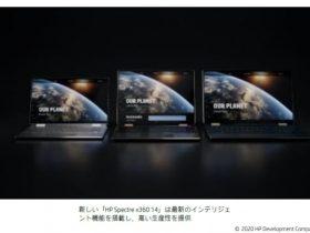 日本HP、「HP Spectre x360 14」など個人向けプレミアムノートPC