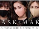 カネボウ化粧品、グローバルメイクブランド「KATE」から小顔印象をつくるマスク「ケイト マスク」