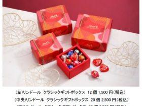 リンツ、期間限定の「バレンタインコレクション」