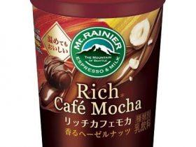 森永乳業、「マウントレーニア リッチカフェモカ ~香るヘーゼルナッツ~」