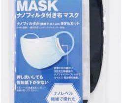 アツギ、布マスク「Nano Filter MASK」