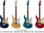 ヤマハ、エレキギター「PACIFICA 612VIIX」「PACIFICA 612VIIFMX」