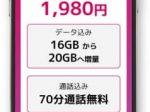日本通信、ドコモの新料金への対抗プラン「合理的 20GBプラン(今は16GB)」