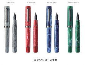 セーラー万年筆、マーブル模様のアクリル切削材万年筆「ルミナスシャドー万年筆」