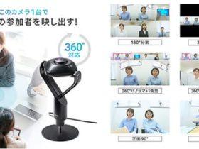 サンワサプライ、直販サイト「サンワダイレクト」で「360度Webカメラ<400-CAM084>」