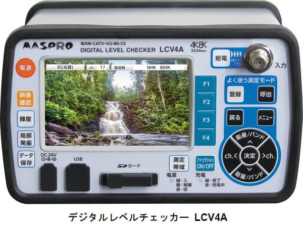 マスプロ電工、新4K衛星放送の映像・音声を確認できる「デジタルレベルチェッカー」