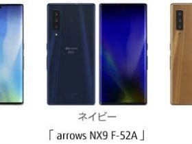 富士通コネクテッドテクノロジーズ、5Gスマートフォン「arrows NX9 F-52A」