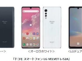 NTTドコモ、「ドコモ スマートフォン LG VELVET L-52A」