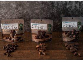 ファミリーマート、「ファミリーマートコレクション」からノンシュガーチョコレート使用の菓子 3種類