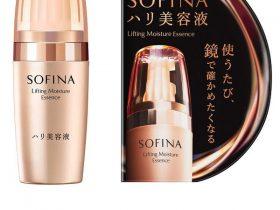 花王、「ソフィーナ」のハリ美容液をリニューアルした「ソフィーナ ハリ美容液」