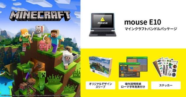 マウスコンピューター、スタディパソコン「mouse E10」に「Minecraft」とオリジナル特典付属モデル