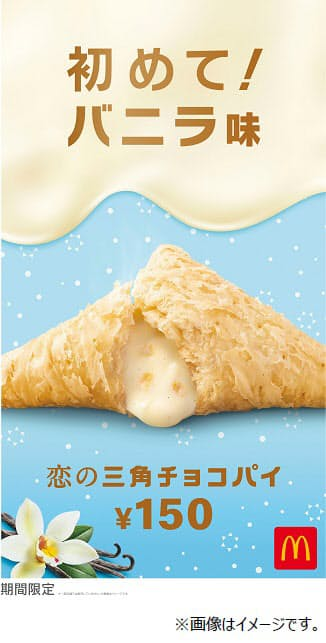 日本マクドナルド、「恋の三角チョコパイ バニラ味」