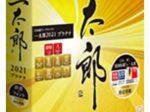 ジャストシステム、日本語ワープロソフト「一太郎2021 プラチナ」を2月より発売