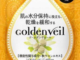 ハウスウェルネスフーズ、秋ウコンエキス配合の機能性表示食品「ゴールデンヴェール」をFiNCモールとLOHACO