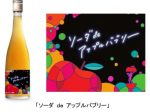 合同酒精、「ソーダ de アップルバブリー」