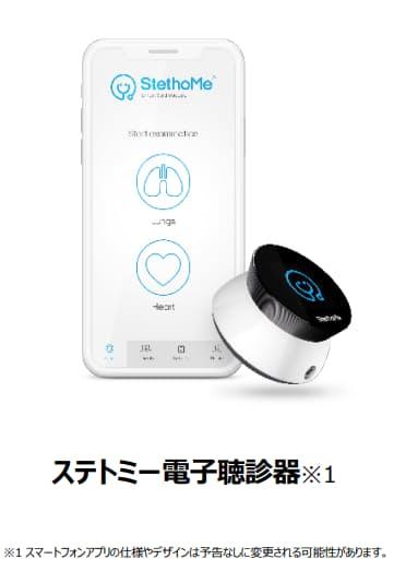 丸文、ステトミー社と日本総代理店契約を締結し「電子聴診器 StethoMe Smart Stethoscope」