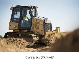 キャタピラージャパン、ブルドーザ「D3K2」「D4K2」「D5K2」のフルモデルチェンジ機3機種