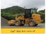 キャタピラージャパン、ホイールローダ3機種「Cat 910/914/920 ホイールローダ」