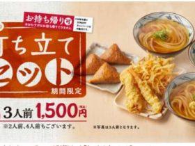 丸亀製麺、「冬の打ち立てセット」を期間限定販売
