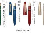 セーラー万年筆、日本の伝統色を漆で表現した筆記具シリーズ「伝統漆芸 彩雅万年筆」