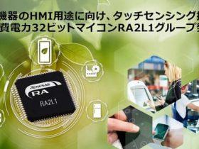 ルネサス、タッチセンシング機能搭載の超低消費電力 32ビットマイコン「RA2L1 グループ」