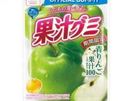 明治、「果汁グミ青りんご」